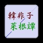 菜根譚と韓非子 icon