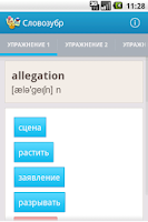 Screenshot of English Russian Word Swot