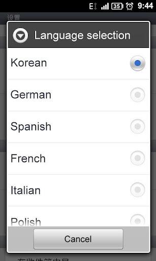 GO SMS Pro 한글 언어팩