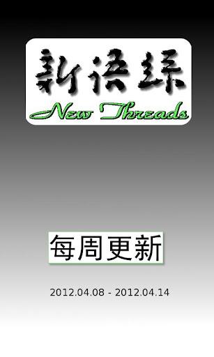新语丝 2012.04.08-14