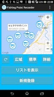 Screenshot of 【釣りGPS】Fishing Point Recorder