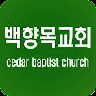 백향목교회 icon