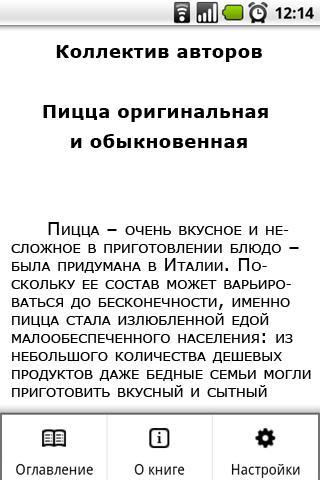 Коллектив авторов. Пицца