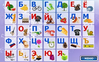 Screenshot of Alphabet Russian Lite