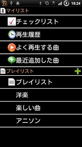 免費下載音樂APP|音楽PV MUSIC youtubeストリーミングプレイヤー app開箱文|APP開箱王
