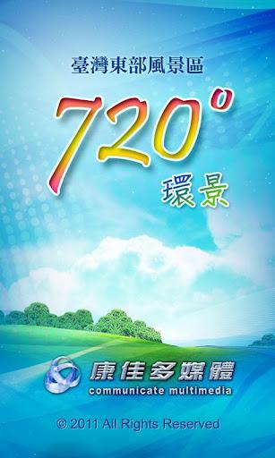 台灣東海岸720度環景