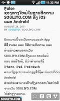 Screenshot of Galaxy LaoDroid (Lao droid)