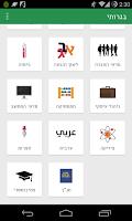 Screenshot of בגרותי - מבחני בגרות ופתרונות