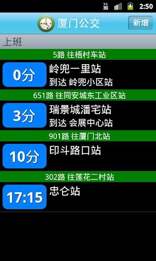 濰坊公交線路 - 山東地圖 Shandong Map - 美景旅遊網