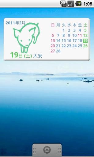 動物日曆 2012