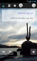 Screenshot of حكم واقوال الامام مالك بن انس