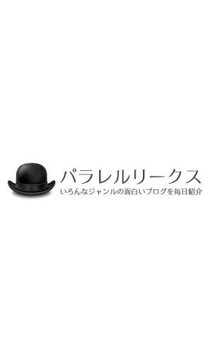 情強ニュースまとめサイト-パラレルリークス