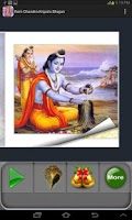 Screenshot of Ram Chandra Kripalu Bhajan