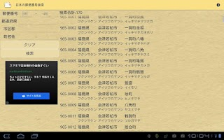 Screenshot of Japan PostalCode Search Free