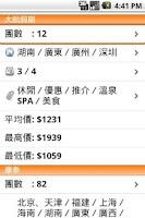 Screenshot of 2pick - 香港旅行團+自由行格價(HK)