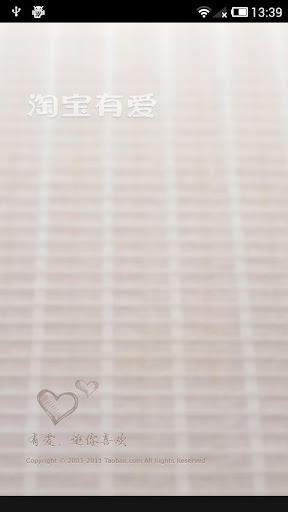 【免費購物App】淘宝有爱-APP點子