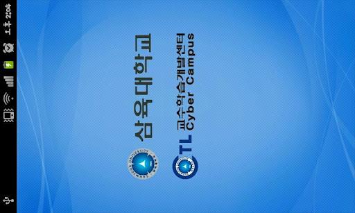 삼육대학교사이버캠퍼스