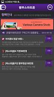 Screenshot of 뽐뿌스마트폰