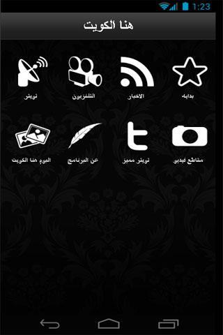 برنامج هنا الكويت