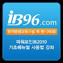 MS 파워포인트 2010 프로그램 동영상 강좌 어플강의 icon