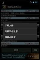 Screenshot of HK Stock News