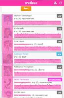 Screenshot of หาเพื่อน+