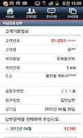 Screenshot of 한전전기요금 (Hello! M-KEPCO)