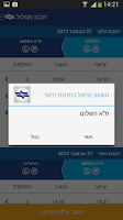 Screenshot of רכבת ישראל