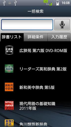 富士通モバイル統合辞書+