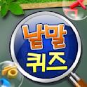 낱말 퀴즈 icon