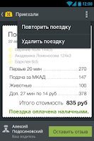 Screenshot of inTaxi: order taxi in Russia