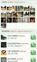 Screenshot of 캠퍼스토리 (1,000여개 캠핑장정보)