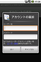 Screenshot of Hatena Login Manager