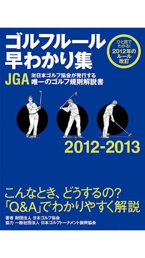 ゴルフルール早わかり集2012-2013