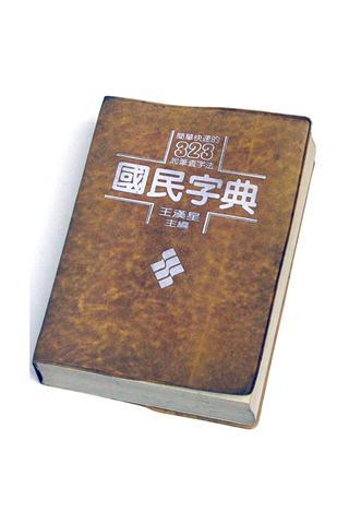 教育部字典。國語辭典。成人 兒童學習中文必備字典