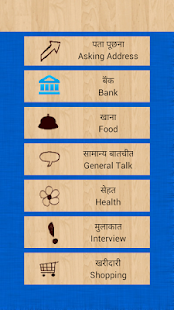 Learn English in Hindi - screenshot