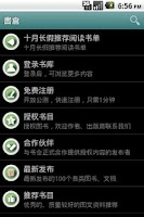 Screenshot of Wisbook 電子書閱讀器 VIP
