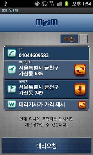 M2M 앱대리 고객용