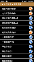Screenshot of 《大好信息》影音APP
