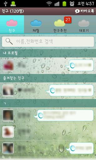 無料个人化Appのカカオトック  3.0 テーマ : 雨粒|記事Game