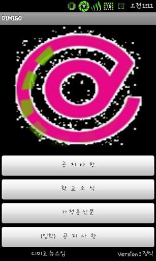 dimigo app