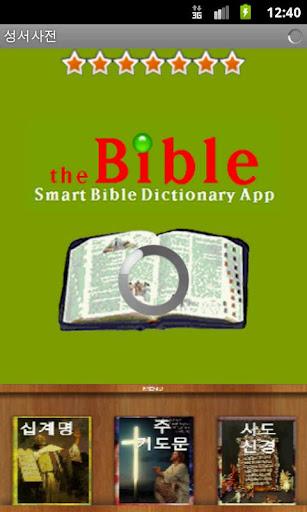 the Bible KorEng 더 바이블 코잉