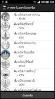 Screenshot of รอบรู้จังหวัดในประเทศไทย