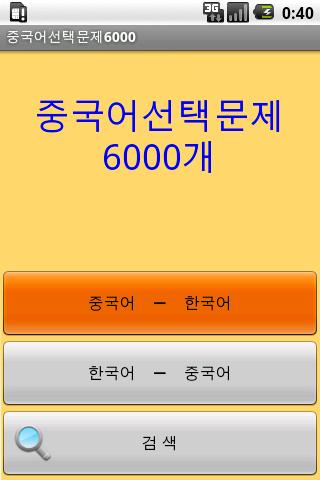 중국어일상단어6000