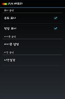 Screenshot of P.M 배토리 (배터리 위젯)