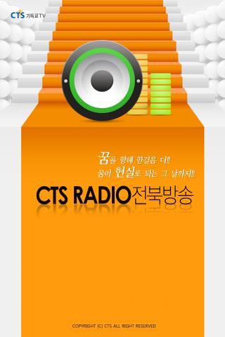 CTS전북라디오