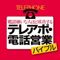 電話嫌いな人ほど成功するテレアポ・電話営業バイブル 電子版