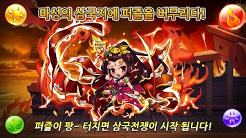 Screenshot of 팡팡삼국지 for Kakao