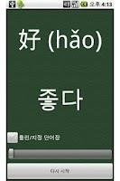 Screenshot of WordMemory-(중국어 단어학습기, voca)