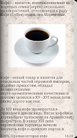 Screenshot of Coffee